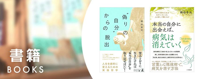 トランスフォームマネジメント株式会社|梯谷司幸