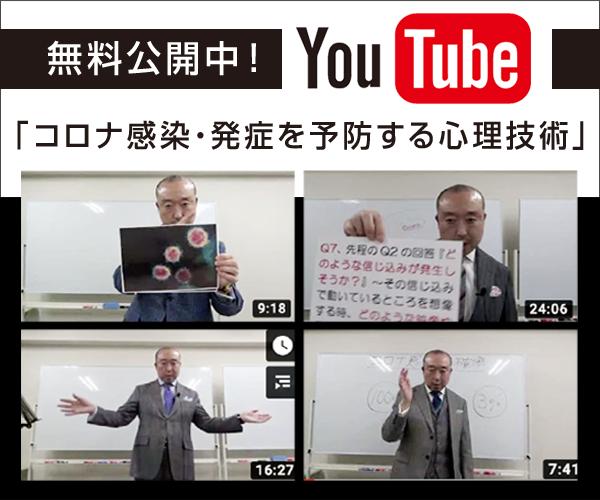 梯谷幸司Youtube